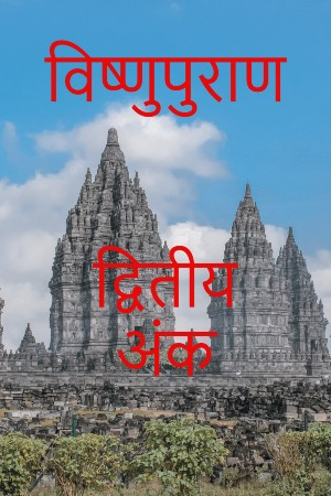 विष्णु पुराण द्वितीय सर्ग Vishnu Puran