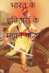 भारत के इतिहास के महान योद्धा