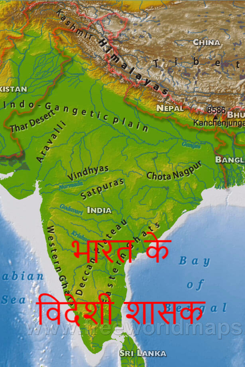भारत के विदेशी शासक