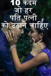 10 कदम जो हर पति पत्नी को उठाने चाहिए