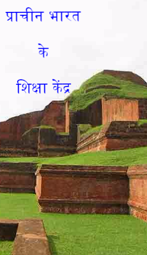 प्राचीन भारत के शिक्षा केंद्र