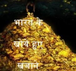 भारत के खोये हुए खजाने