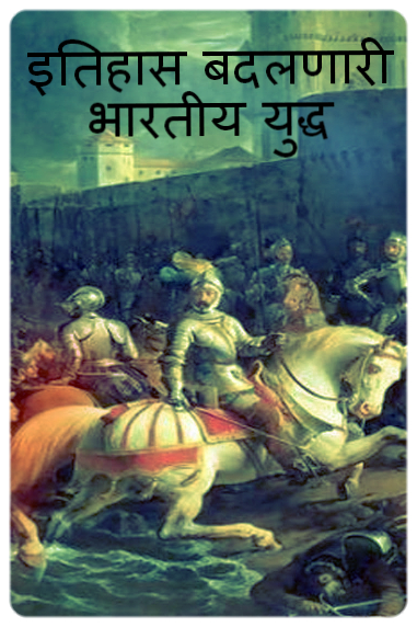 इतिहास बदलणारी भारतीय युद्ध