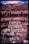 रामायण, महाभारत आणि पुराणांतील काही तथ्य - भाग १