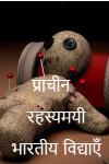 प्राचीन रहस्यमयी भारतीय विद्याएँ