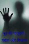 भूत की मोजूदगी -संकेत और निवारण