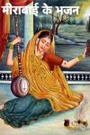 मीराबाई के भजन