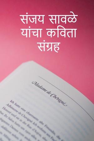 Poems by Shri Sanjay Sawale
