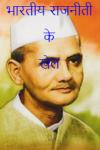 भारतीय राजनीति के खेल