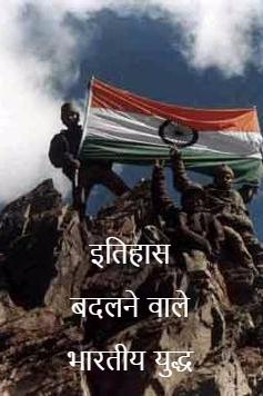 इतिहास बदलने वाले भारतीय युद्ध