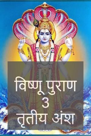विष्णुपुराण - तृतीय अंश Vishnu Puran