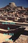 प्राचीन भारत के कुछ शहर भाग 1
