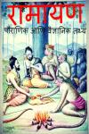 रामायण- पौराणिक आणि वैज्ञानिक तथ्य