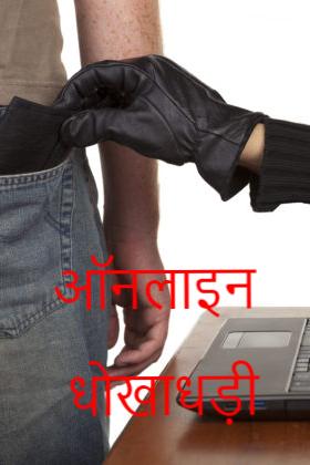 ऑनलाइन धोखाधड़ी