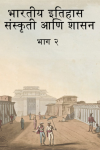 भारतीय इतिहास – संस्कृती आणि शासन यांचं विश्लेषण भाग २