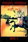 रामायण, महाभारत आणि पुराणातील काही तथ्य - भाग २