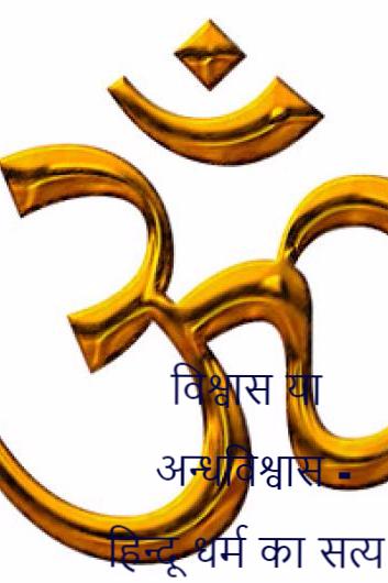 विश्वास या अन्धविश्वास -हिन्दू धर्म के सत्य