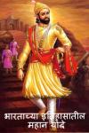 भारताच्या इतिहासातील महान योद्धे