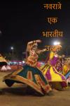 नवरात्रे एक भारतीय उत्सव