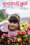 मुलांसाठी फुले
