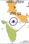 भारतीय इतिहास के प्रसिद्द युद्ध