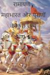 रामायण, महाभारत और पुराणों के कुछ तथ्य भाग 1