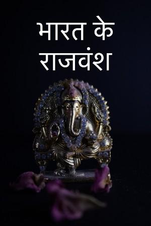 भारत के राजवंश