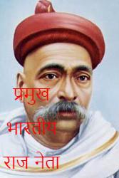 प्रमुख भारतीय राज नेता