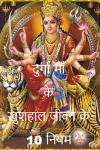 दुर्गा माँ के खुशहाल जीवन के 10 नियम