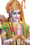 रामायण सच या कहानी
