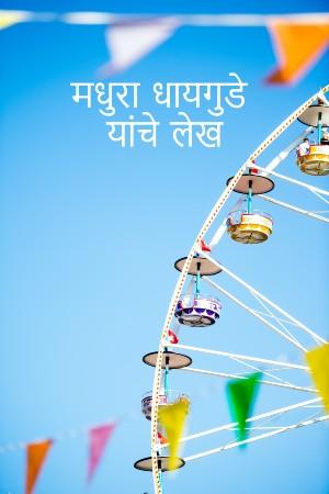 Madhura Dhaigude writes about social issues
