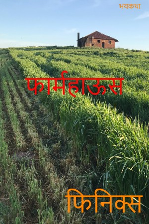 Farmhouse : A horror story in Marathi.