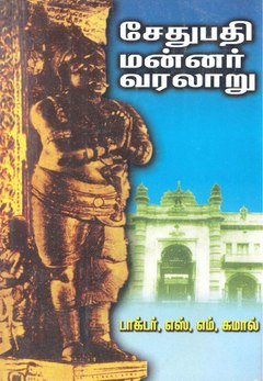 Sethupathi Kings history.