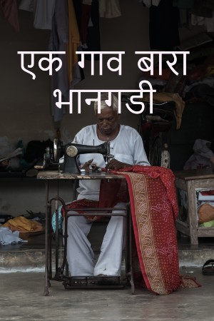 Gavachya Gajali a collection of stories from Konkan region.