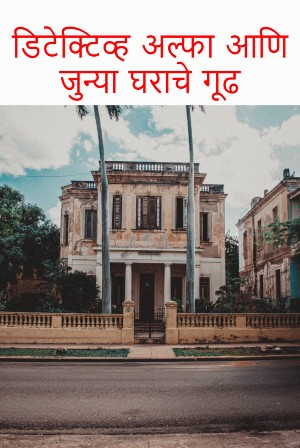 Detective Alfa and the old house. Story by Saurabh Wagale.