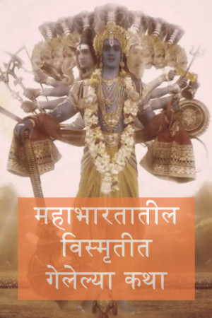 Unknown stories from mahabharat.
